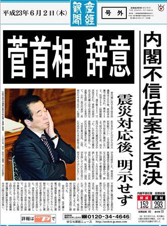 菅首相が辞意、時期は明示せず 内閣不信任案は否決 号外