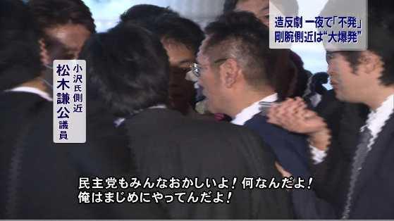 松木謙公は賛成票を投じた