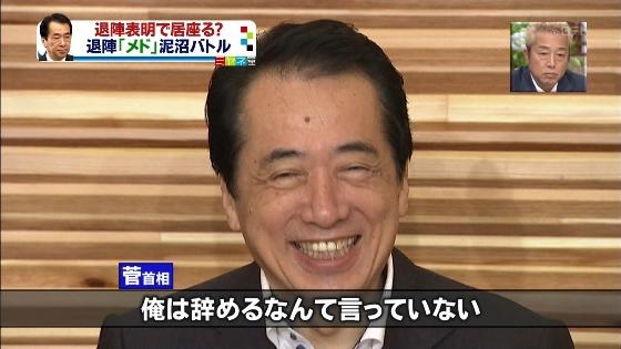 俺は辞めるなんて言っていないと満面の笑みの菅直人