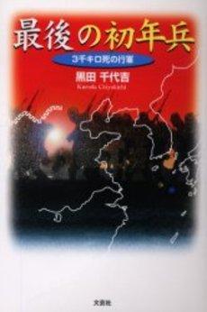 『最後の初年兵―3千キロ死の行軍』黒田千代吉著
