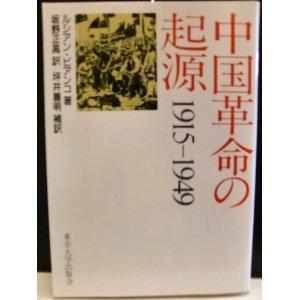 『中国革命の起源1915-1945』ルシアン・ビアンコ著