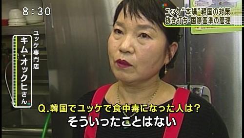 フジテレビの韓国ユッケ捏造報道