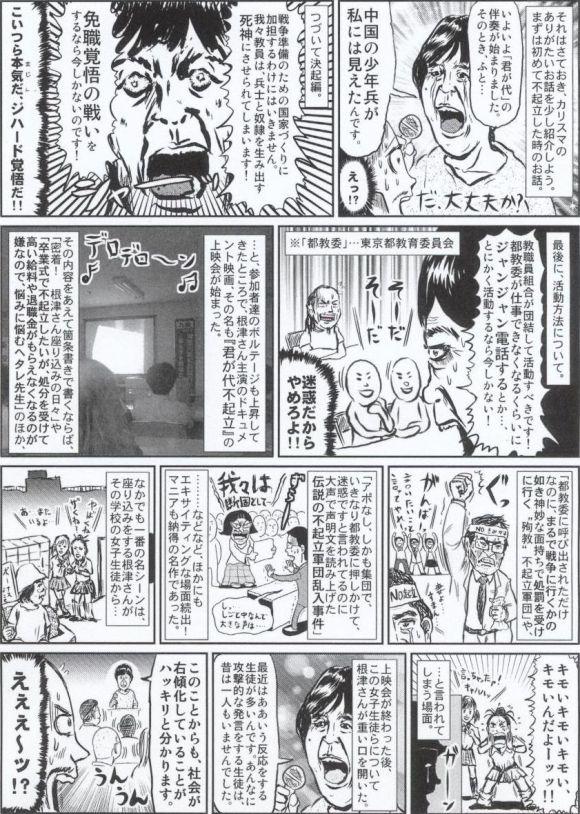 ここまで妄想力が強いと精神異常者にしか見えない根津公子関連漫画