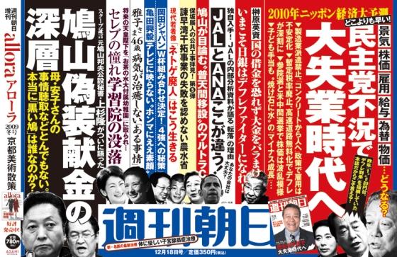 「週刊朝日」(2009年12月18日号)
