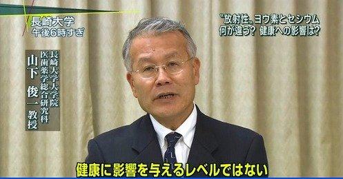 長崎大学の山下俊一教授 福島県の放射線リスク管理アドバイザー