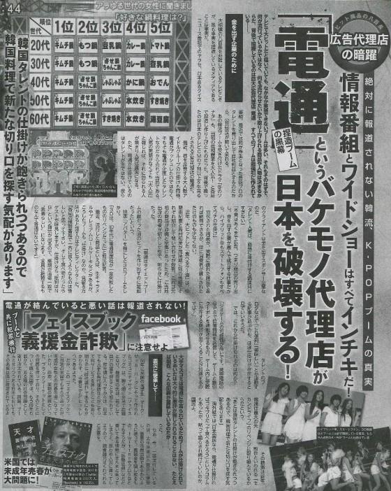 「電通」というバケモノ代理店が日本を破壊する!