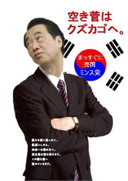 韓国の売国奴菅直人総理