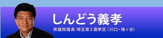 新藤義孝議員