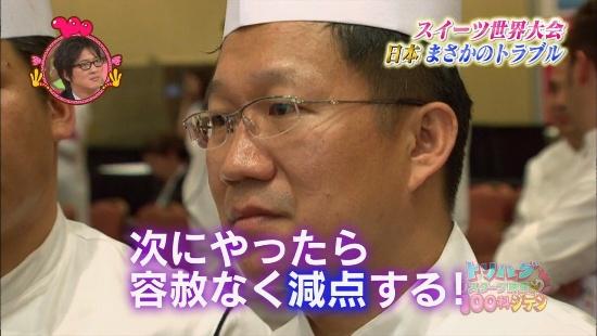 事態を重く見た審査委員長は、韓国チームを呼び出し「あなたたちは冷蔵庫のドアをわざと開けて作業している。ちゃんと閉めないと日本への妨害とみなす。次にやったら容赦なく減点する!」と厳しい警告を与えた。