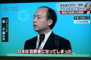 日本は犯罪者になってしまった。」(英語のスピーチ・韓国語の同時通訳)