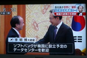 孫会長は、イ・ミョンバク大統領とも会談し
