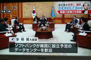 イ大統領は、ソフトバンクが韓国に設立予定のデータセンターについて日韓両国の経済に良い影響を与えると歓迎する姿勢を明らかにしています。