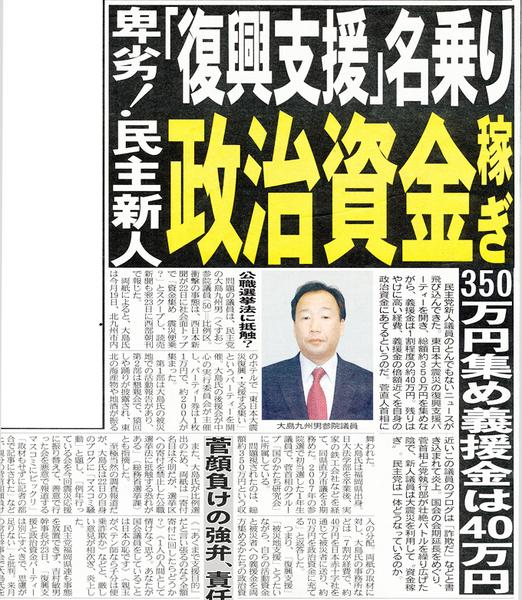 民主党の大島九州男(くすお)参院議員(50)=比例区 夕刊フジ