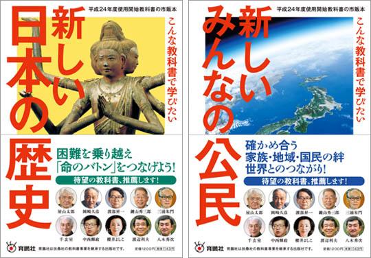 育鵬社版歴史・公民教科書の市販本