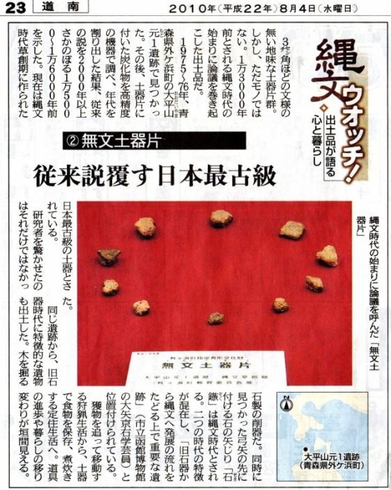 大平山元1遺跡(青森県外ヶ浜町)の日本最古(世界最古の可能性も)の土器