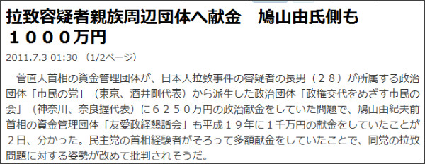 菅首相側、北の拉致容疑者親族の周辺団体に6250万円献金