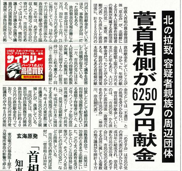 産経新聞7月2日1面の記事部分スキャン画像 北の拉致 容疑者親族の周辺団体 首相側が6250万円献金