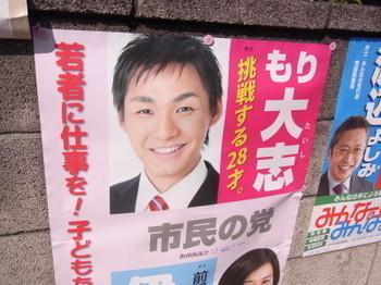三鷹市議選にテロ組織の「市民の党」(代表:酒井剛=斉藤まさし)から立候補した立候補したる森大志(28)の選挙ポスター