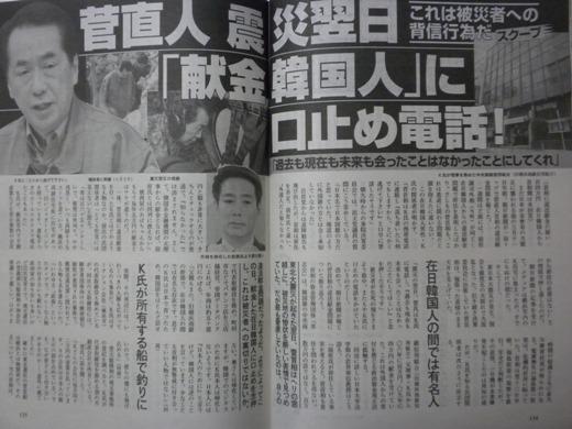これは被災者への背信行為だ「週刊文春」4月14日号・菅直人 震災翌日「献金韓国人」に口止め電話!