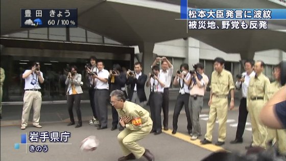 松本龍が「キックオフだ」と蹴り込んだサッカーボールを取り損ねた達増拓也知事