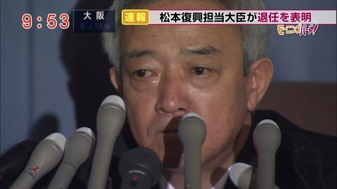 松本龍復興担当相が辞任 「いい経験をさせてもらった。後ほど会見する」