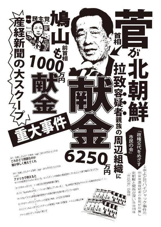 菅直人はテロ組織に6250万円を寄付してきた