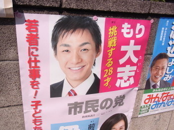 三鷹市議選に出馬したもり大志の選挙ポスター