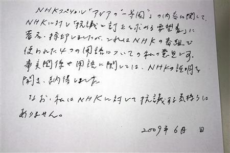 2009年に放送したNHKスペシャル「シリーズ JAPANデビュー」第1回『アジアの一等国』」スタッフが台湾を訪れ、番組出演者に手書きで示した文書のコピー(写真:産経新聞)