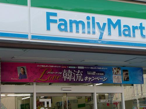 株式会社ファミリーマート(本社:東京都豊島区)は、韓国旅行などが当たる「ファミリーマートはLove韓流」キャンペーンを、10月1日(金)から11月1日(月)まで、全国のファミリーマート店舗約8,000店に