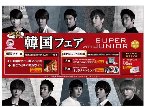 サークルKサンクス「韓国フェア WITH SUPER JUNIOR」