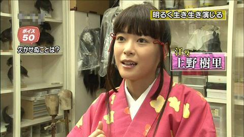 上野樹里が嫁ぐまで助演が視聴率のカギ?NHK大河ドラマ「江~姫たちの戦国~」