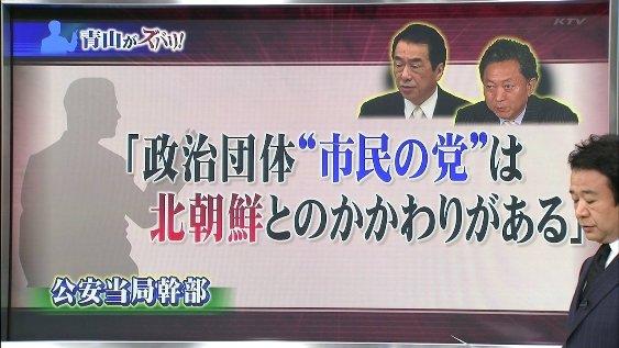 関西テレビ スーパーニュースアンカー青山繁晴がズバリ 菅直人首相によるテロ組織「市民の会」=「市民の党」への献金報道 7月13日