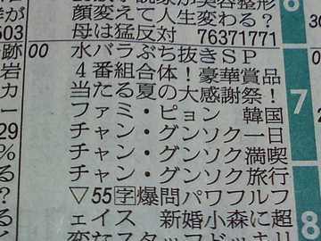 7月13日のラテ欄【TBS】夜7時ファミ・ピョン 韓国 チャン・グンソク一日チャン・グンソク満喫チャン・グンソク旅行「ファミ・ピョン」の視聴率3.9%未明のなでしこ中継より低かった