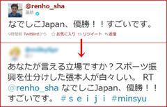 「なでしこJapan優勝!! すごいです」と発言したところ、日本国民が激怒し、大炎上状態となっている。