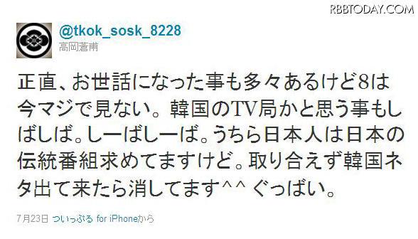 正直、お世話になった事も多々あるけど8は今マジで見ない。 韓国のTV局かと思う事もしばしば。しーばしーば。うちら日本人は日本の伝統番組求めてますけど。取り合えず韓国ネタ出て来たら消してます^^ ぐっばい。
