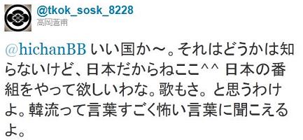 いい国か〜。それはどうかは知らないけど、日本だからねここ^^ 日本の番組をやって欲しいわな。歌もさ。と思うわけよ。韓流って言葉すごく怖い言葉に聞こえるよ。