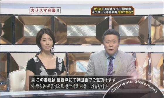 TBSは、2009年12月22日午後9時頃から9時25分頃まで副音声で韓国語放送を行って