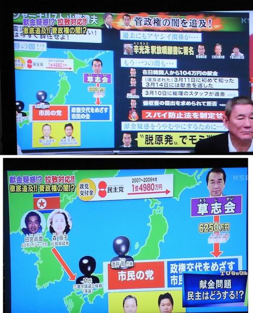 菅首相と民主党の献金問題と北朝鮮のつながりについて全国ネットでついに報じられた。これを解説したのはあの山際澄夫
