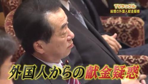 「3月11日、菅総理に、政治資金規正法で禁止されている外国人からの献金疑惑が浮上」