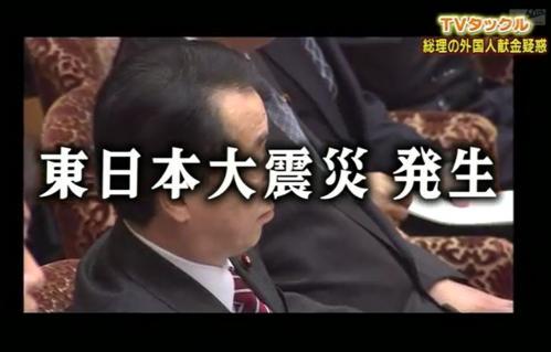 「東日本大震災が発生 追及は止まった。」