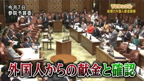 菅総理はその後の調査で、外国人からの献金だったことを確認した