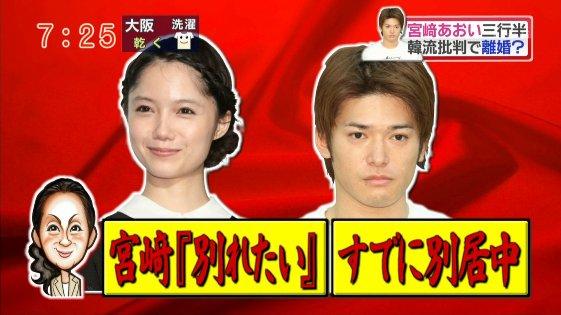 名古屋テレビ メ~テレ ドデスカ! 結論:(発言の主旨には触れず)宮の計画的離婚のため? 高岡は事実上引退か