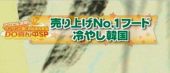 フジテレビ「お台場合衆国2011」で「冷やし韓国」が売り上げNo.1フードに!