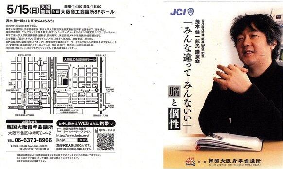 (スポンサーが民団)茂木健一郎 たとえ、フジテレビが「韓流」のコンテンツを多く放送しているのが事実だとしても、それはマーケットの中の選択肢の一つに他なりません。そのことに過剰に反応している人たちにも、