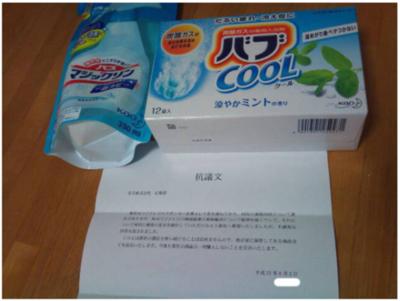【拡散希望】花王に対しフジテレビの韓流過剰宣伝の抗議をしたところ不誠実な回答が返ってきたので花王製品を返品し以後不買いたし