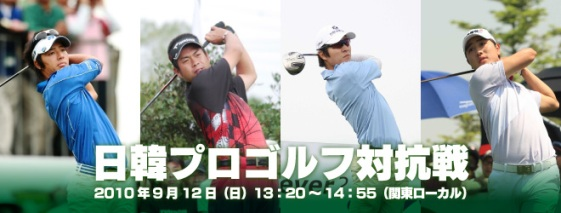 title2010年9月12日 韓日プロゴルフ対抗戦 最終日