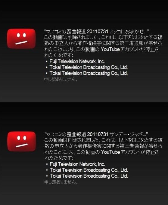 TBSのサンジャポ・アッコにおまかせの動画をなぜかフジテレビが削除する