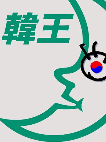 フジテレビ花王不買運動 愛国画報 from LA 鬱陵島の屈辱はお台場で晴らせ!