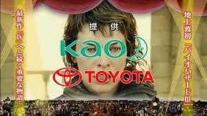 花王不買運動\imagesフジテレビ日曜9時の花王枠の次期ドラマに、スイスで「独島は韓国の領土キャンペーン」やったキム・テヒが出演。『花王』はTBSのアイリス(キム・テヒ出演)のスポンサーでもあった。フジテレビ