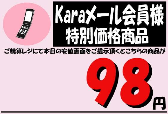 2011年8月1日放送のドラマ「明日の光をつかめ2」のスーパーマーケットでのシーンで、値札に「Karaメール会員様特別価格商品」と書かれていた。東海テレビ(フジ系列) の韓国絡みのサブリミナル事件。